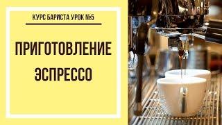 Приготовление эспрессо | Курс бариста урок №5