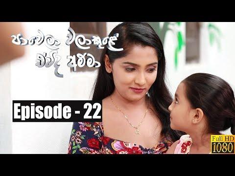 Paawela Walakule | Episode 22 26th October 2019