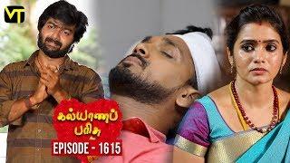 KalyanaParisu 2 - Tamil Serial | கல்யாணபரிசு | Episode 1615 | 25 June 2019 | Sun TV Serial