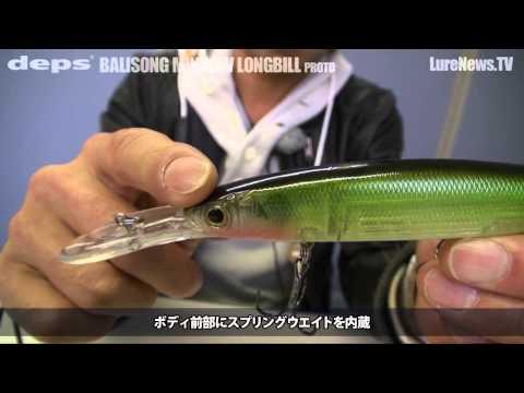 Balisong Longbill