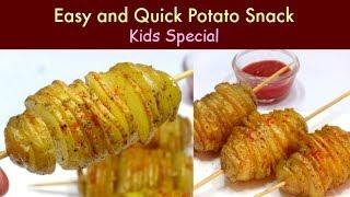 बच्चे हो या बड़े सब टूट पड़ेंगे इस आलू पर   Easy Potato Snack   Quick Potato starter    kabitaskitchen