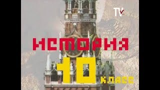 Первые экономические мероприятия советской власти. История 10 класс