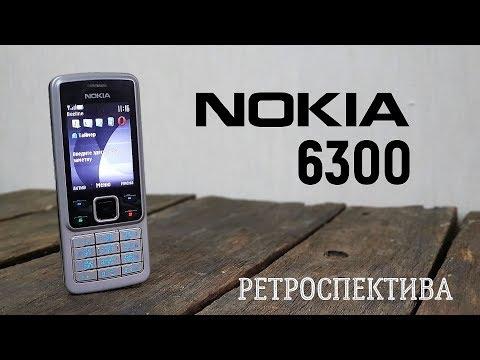 Nokia 6300 одиннадцать лет спустя (2007) – ретроспектива