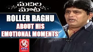 Jabardasth Roller Raghu About His Emotional Moments | Madila Maata | V6 News