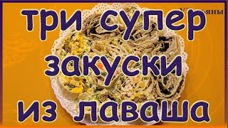 Три рецепта Очень вкусных закусок из лаваша! Быстрая закуска из лаваша с сыром, свининой, шпротами..