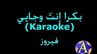 بكرا إنت وجاي (Karaoke) - فيروز