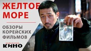 Жёлтое море (Hwang hae) — Корейские фильмы