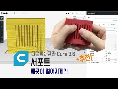 13. 다은쌤의 큐라 3.6 (Cura) - 서포트 : 깨끗이 떨어지게 만들기