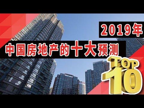 2019年中国房地产的十大预测!