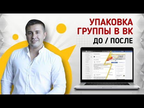 Сообщество ВКонтакте До и После упаковки   Как красиво оформить группу в ВК 2020