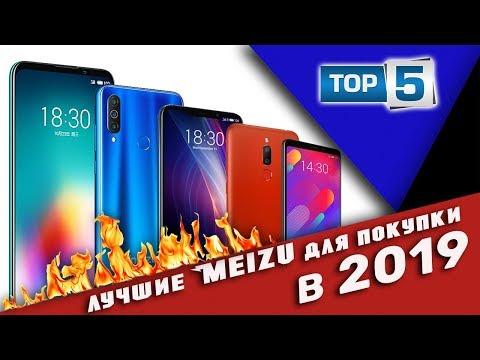 5 УБОЙНЫХ СМАРТФОНОВ Meizu для покупки в конце 2019 г. на Алиэкспресс