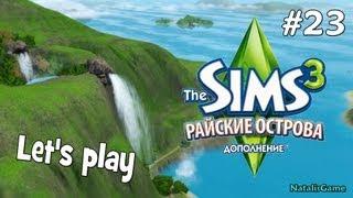 Давай играть Симс 3 Райские острова #23 Няня Майя