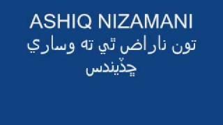 Toon Naraz Thee thi ta Wisary Chhadeends ( Ashiq Nizamani )