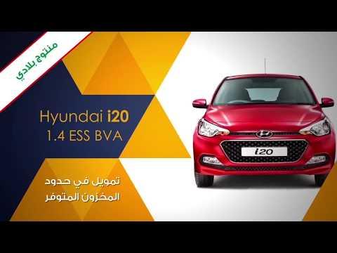Hyundai Derniers Modèles >> I20 Desormais Disponible Chez Al Salam Bank Algeria Youtube