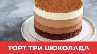 ТОРТ ТРИ ШОКОЛАДА НЕЖНЫЙ ВОЗДУШНЫЙ напоминает шоколадное мороженое