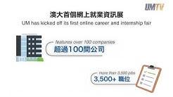 澳大學生足不出戶就能找工作 UM Students Can Find Jobs at Home
