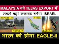 Indian Defence News Why India Can T Export Tejas To Malaysia Us Offers Brand New Eaglefor Iaf  Mp3 - Mp4 Download