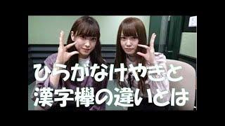 関連動画 【新曲】欅坂46 4枚目シングル『不協和音』typeDを開封!《ひ...