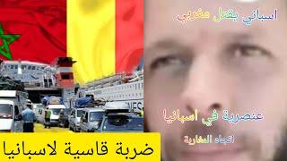 موت الشاب يونس بالرصاص في مدينة مورسيا الاسبانية+المغرب يوجع اسبانيا+فتح موانئ جديدة