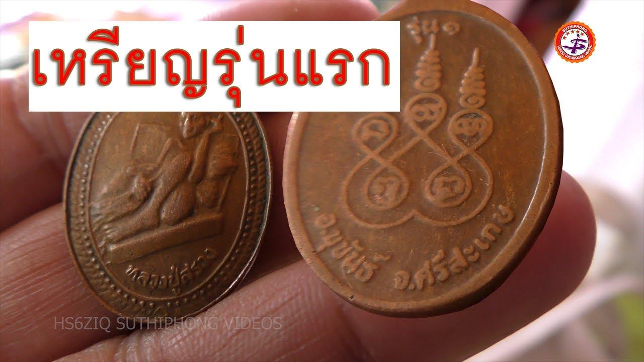 เหรียญหลวงปู่สรวงรุ่นแรก
