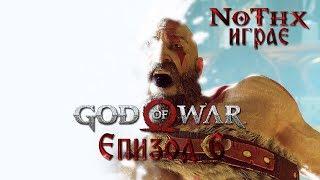 СВЕТЛИНАТА | NoThx играе God of War 4 #6