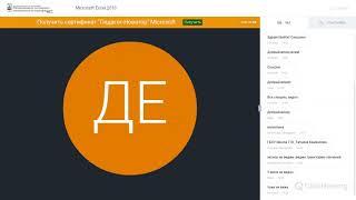 Вебинар по Microsoft Excel 2016 (19.11.2018) Преподаватель: Андреев Денис