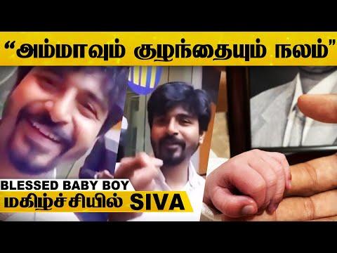 BREAKING: மீண்டும் அப்பாவாகிட்டேன்.. சிவகார்த்திகேயன் உருக்கமான பதிவு.! | Baby Boy | Viral News | HD