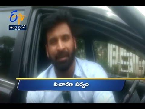 Andhra Pradesh | 21st July 2017 | Ghantaravam 9 AM News Headlines