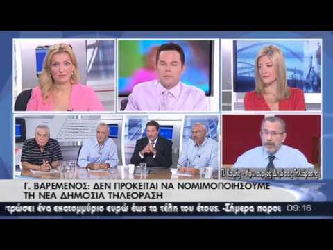 Κόντρα για τη Δημόσια Τηλεόραση