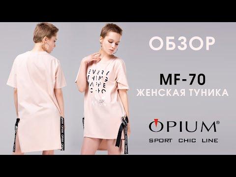 ????? ?????? Opium MF-70