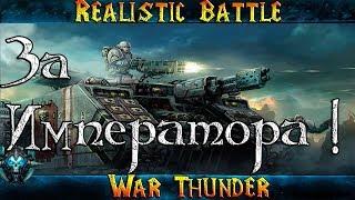 """War Thunder """"Время Императора!""""  Реалистичные Бои! PAlN"""