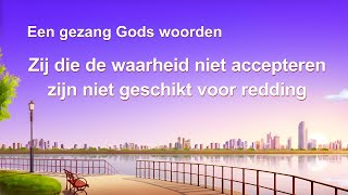 Dutch Christian Song 'Zij die de waarheid niet accepteren zijn niet geschikt voor redding'