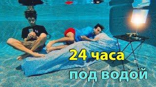 24 ЧАСА ЖИВЕМ ПОД ВОДОЙ ЧЕЛЛЕНДЖ