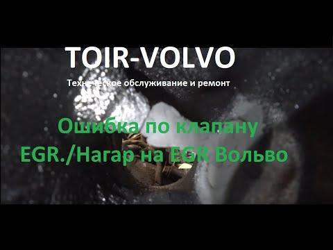 Volvo XC60 2.4D./Ошибка по клапану EGR./Нагар на EGR Вольво\\Error valve EGR./Nagar on Volvo EGR