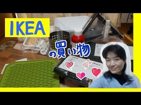 IKEAの買い物♪今回のお気に入りはグリーンのシリコンの水きりです!