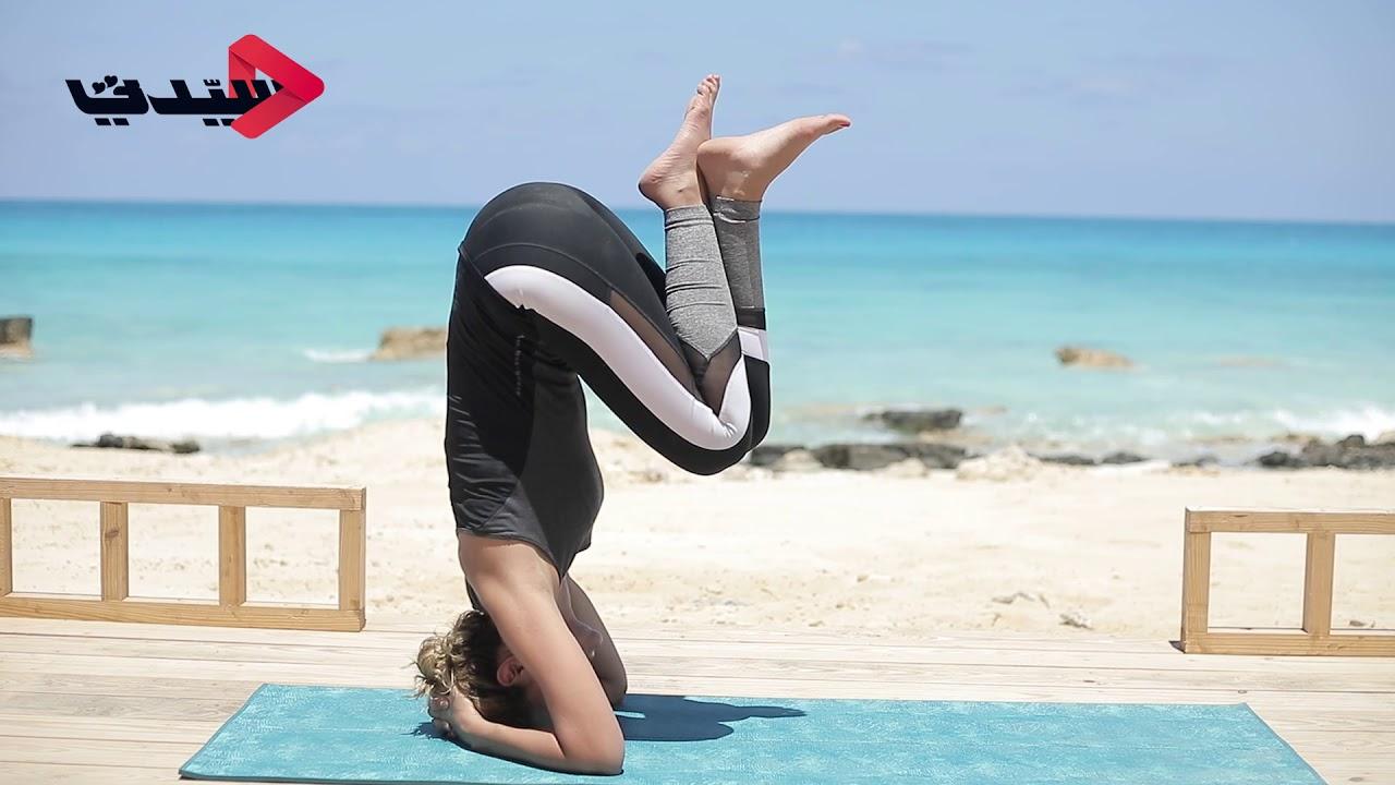 تمرين اليوغا للوقوف على الرأس برنامج يوجا تايم مع نينا القباني Youtube