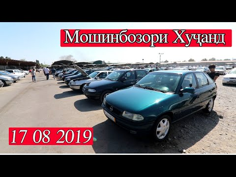 Худжанд! Opel хeчтбек Ашка Astra J Zafira 2 Mercedes 211 Toyota Camry