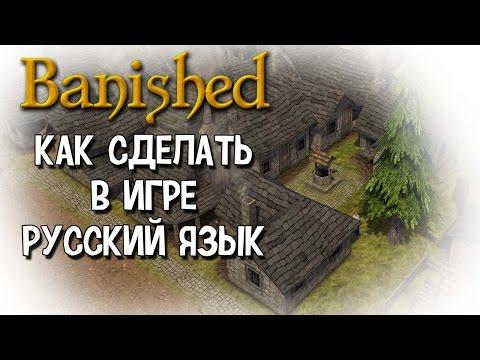 Как в Banished включить русский язык