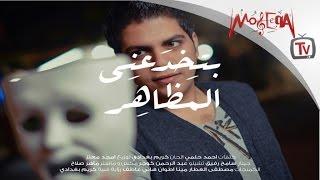 Ahmed Wagdy / Betkhda