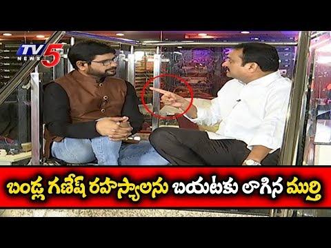 బండ్లగణేష్ రహస్యాలను బయటకు లాగిన మూర్తి.! | Bandla Ganesh Exclusive Interview With Murthy | TV5 News