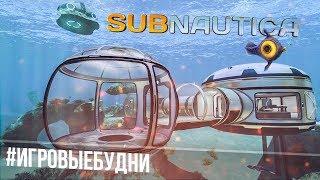 Subnautica // В поисках жизни! #ИГРОВЫЕБУДНИ