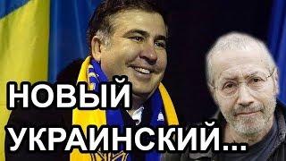 Новый Майдан имени Михаила Саакашвили. Леонид Радзиховский
