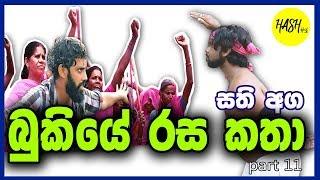 Bukiye Rasa Katha (Part-11) | Best Sinhala Facebook Post | FB Post Sri Lanka