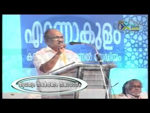 ISM YOUTH MEET | Inaguration | Greeting Speech  | K.V.Thomas mp