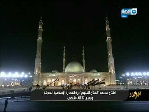 أخر النهار   معلومات مهمة جدا عن مسجد الفتاح العليم بالعاصمة الإدارية الجديدة