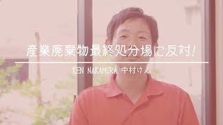 産業廃棄物最終処分場に反対!! ー西尾市長に挑戦する中村けんー