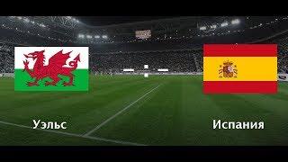 Уэльс – Испания, товарищеский матч, 11 октября