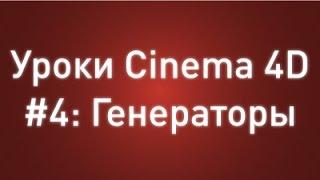 Уроки Cinema 4D #4: Генераторы