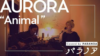 Aurora - Animal [ Covered by パラノア paranoa ] Room Studio Live