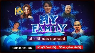 My Family | Christmas Special - 25th December 2016